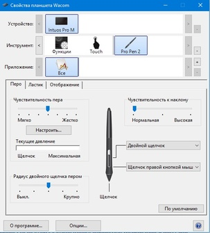 Wacom Intuos Pro Paper Edition (Medium) - 1.0 МБ