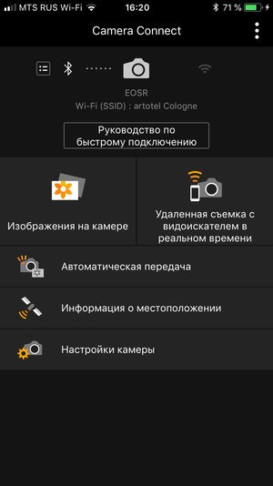 Интерфейс Canon Camera Connect